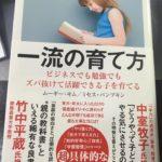 【一流の育て方!っていう本が凄い!!!】